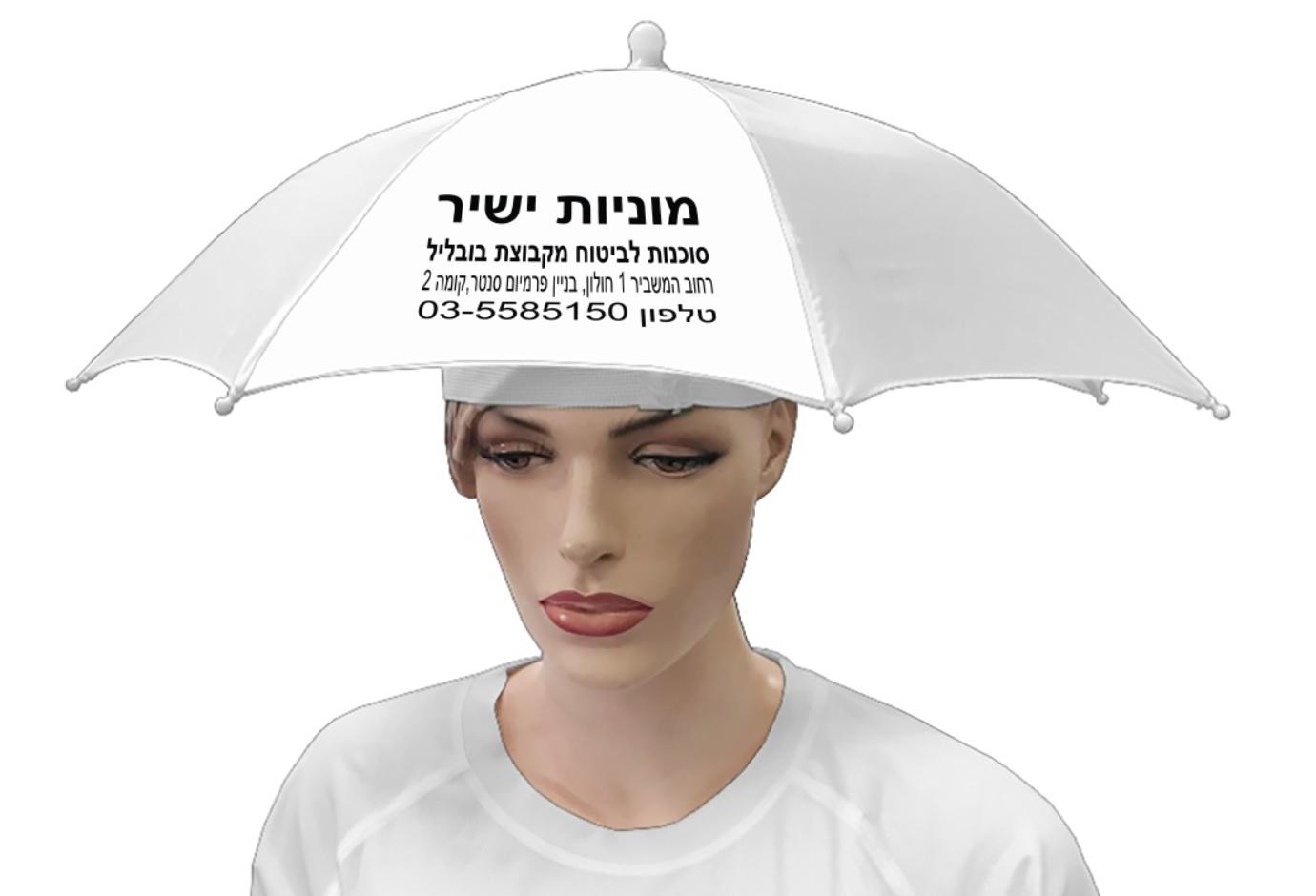 כובע מטריה | מטריית ראש