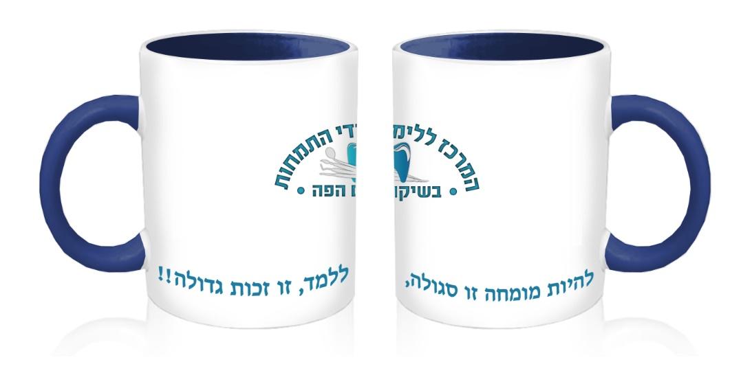 מיתוג כוסות | כוסות עם הדפס