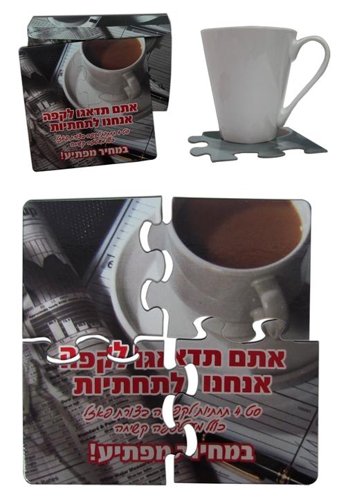מוצרי קדמ | תחתיות לכוס | תחתיות בצורת פאזל