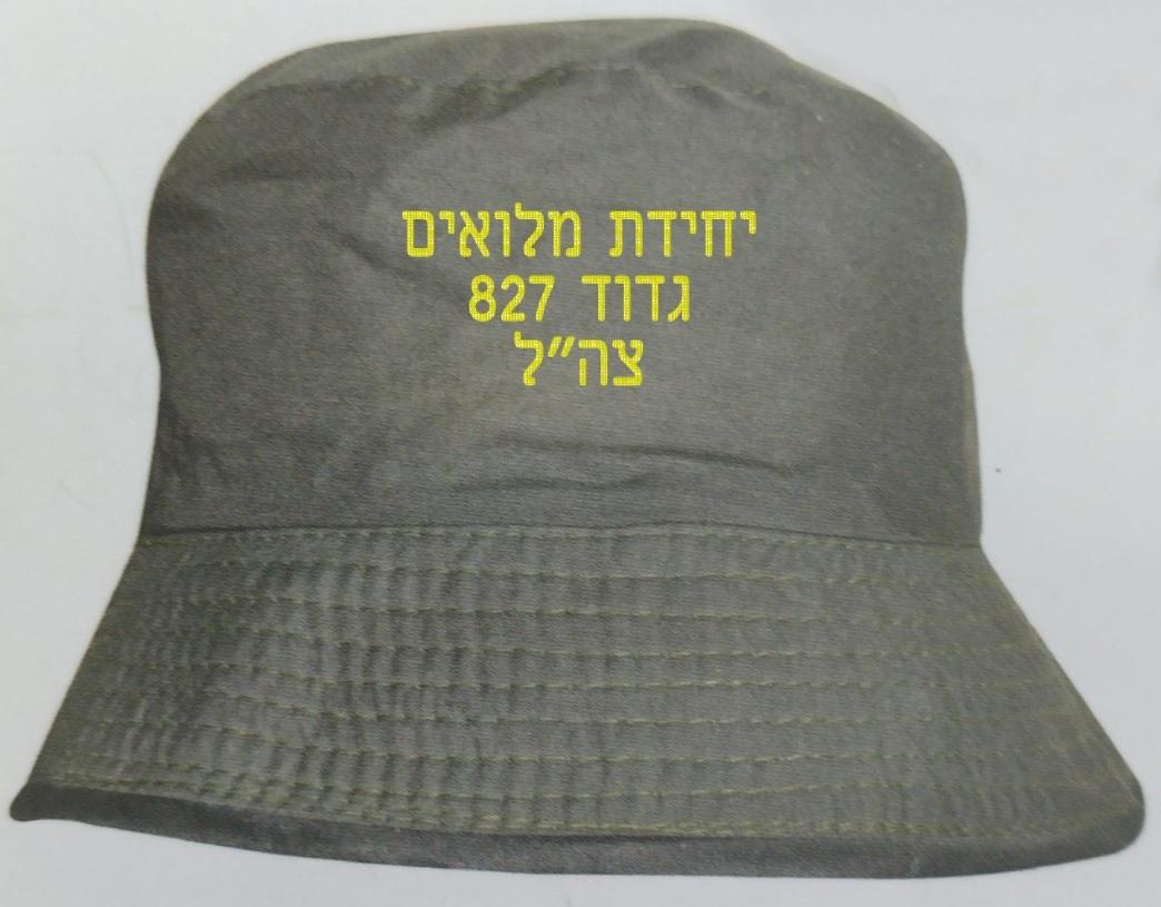 כובע פטריה | כובע רפול