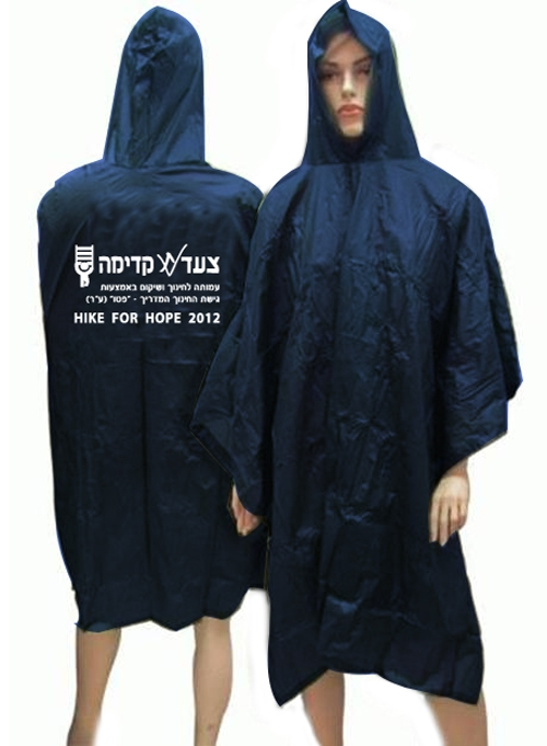 שכמיה נגד גשם | שכמיית גשם