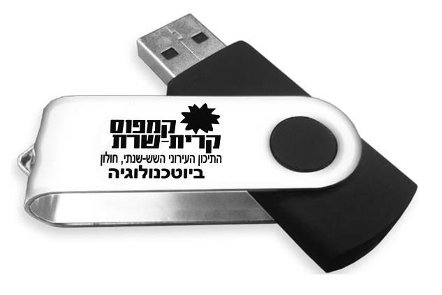 דיסק און קי מחזיק מפתחות חריטה