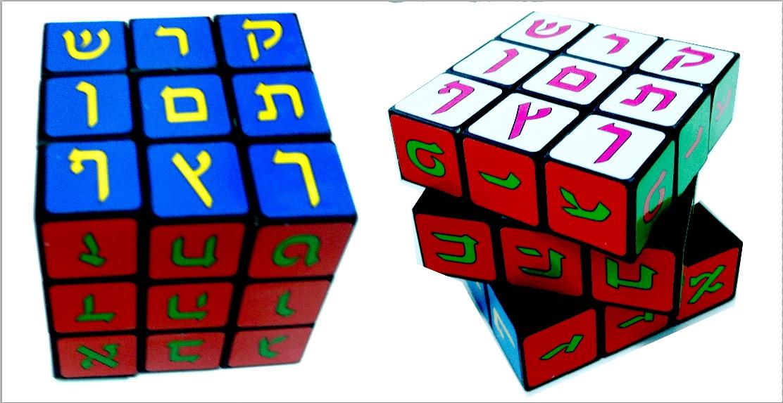 קוביה עברית | קוביה הונגרית