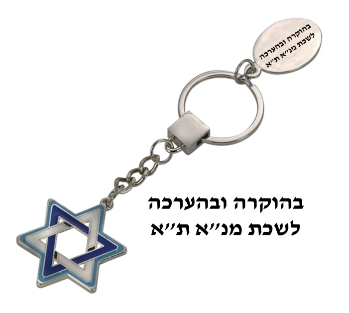 מחזיק מגן דוד