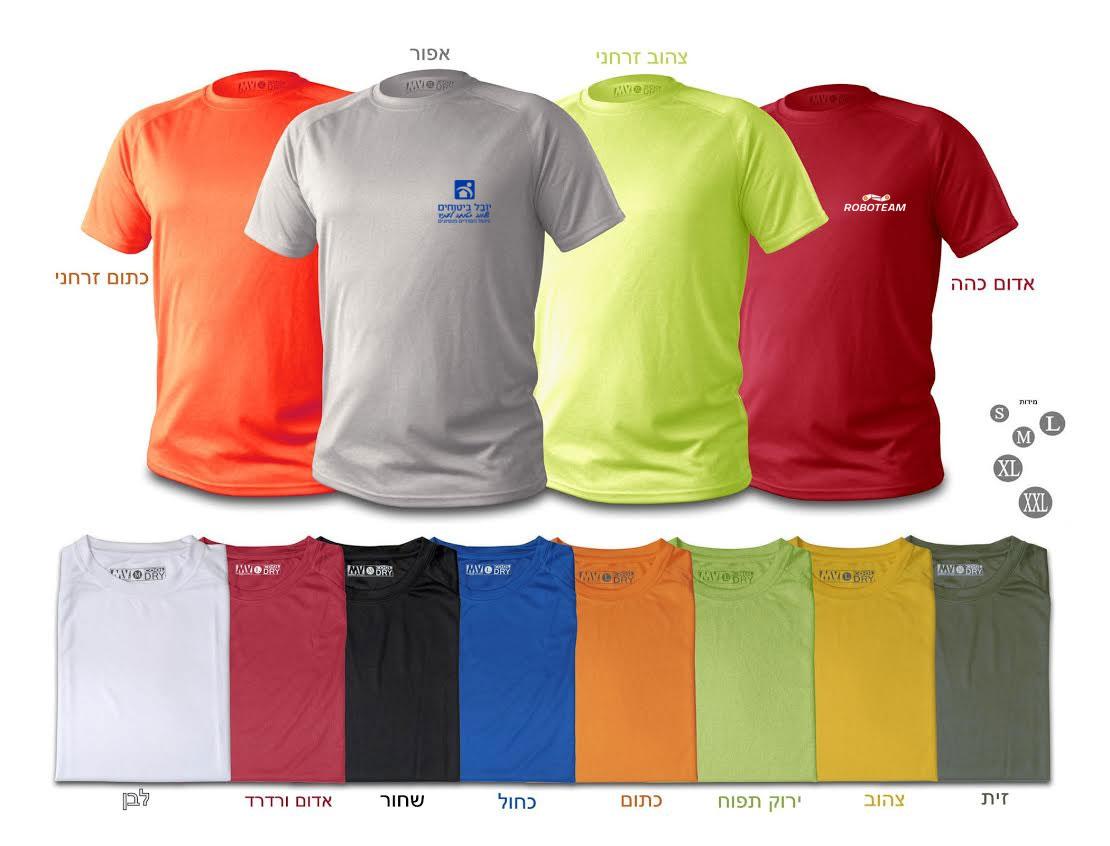 הדפסת חולצות דרייפיט | חולצות זוהרות