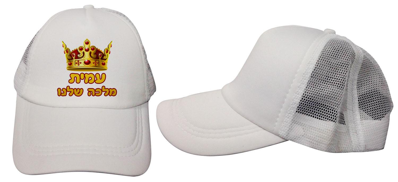 כובע בייסבול לבן | כובע מצחייה רשת