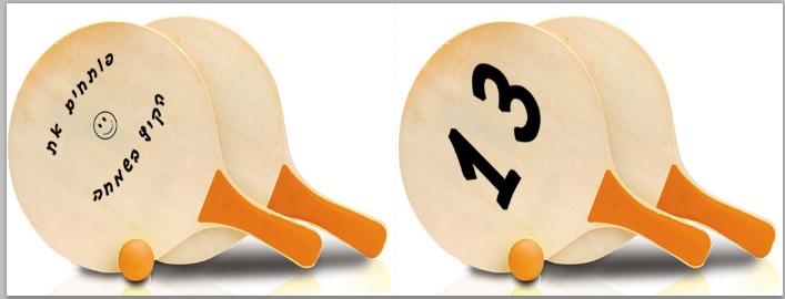 מטקות עם הדפס לוגו | משחק מטקות