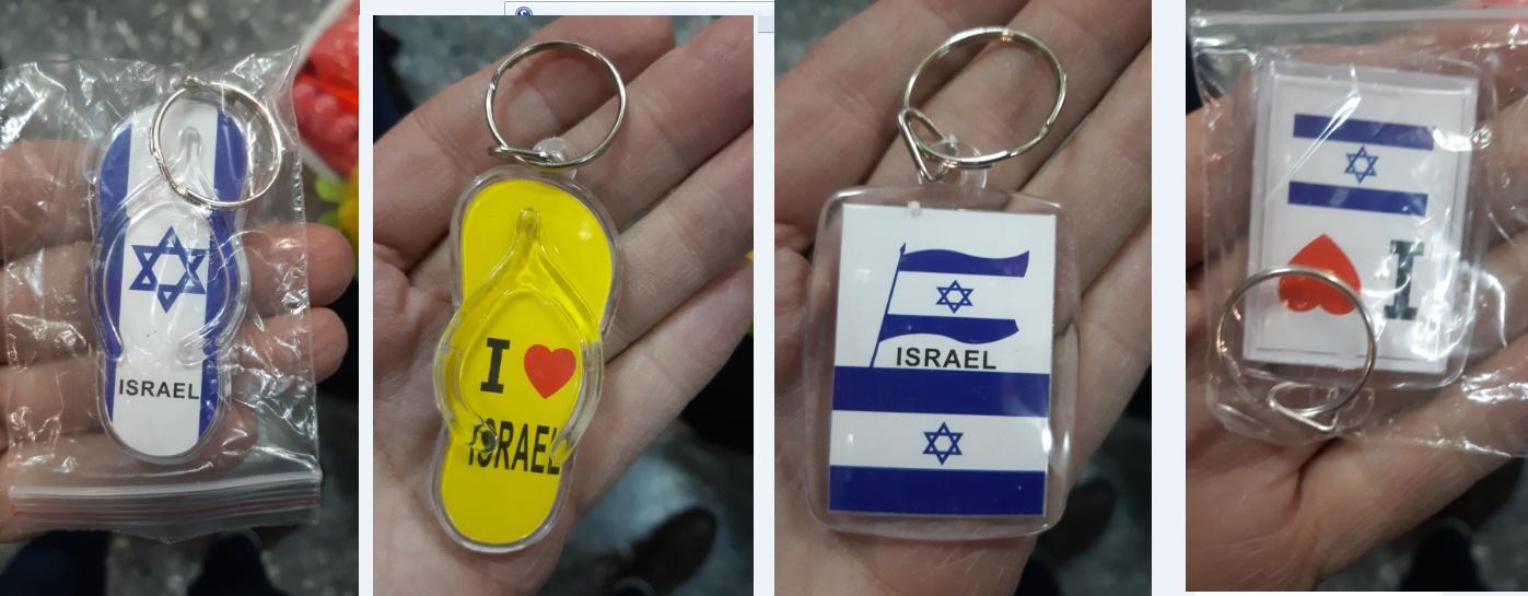 מחזיקי מפתחות ישראל