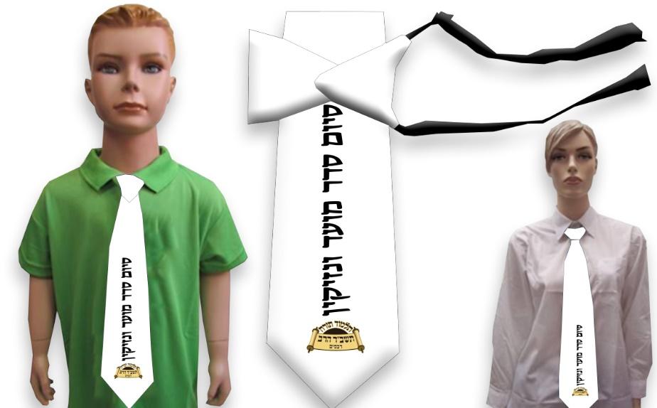 עניבה לילדים | עניבת ילדים