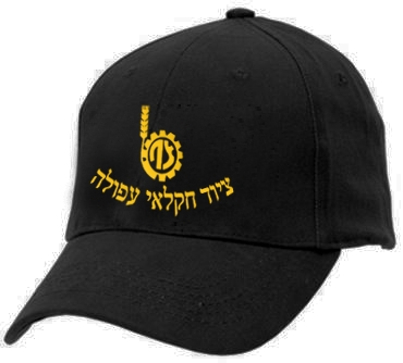 כובע מצחיה