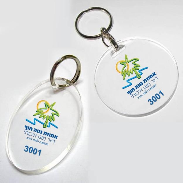 מחזיקי מפתחות לאירועים מפלסטיק | מחזיק מפרספקס
