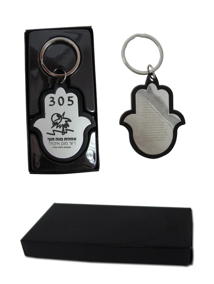 מחזיק מפתחות עם כיתוב