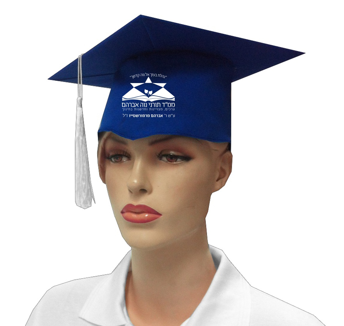 כובע סטודנט | כובע למסיבת סיום
