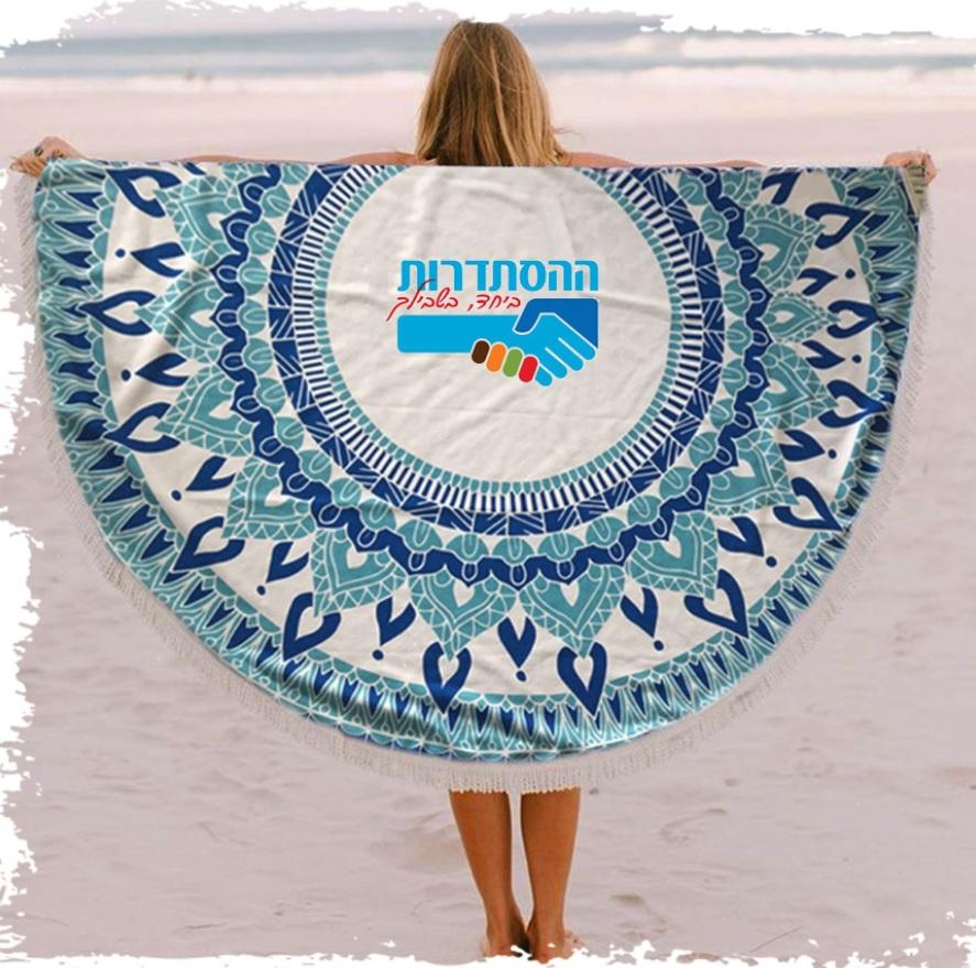 מגבת חוף מעוצבת