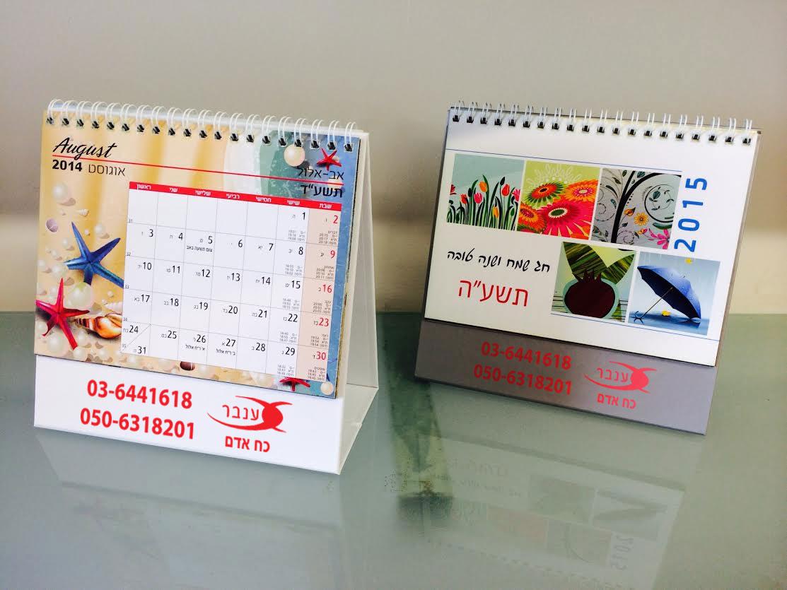 לוח שנה שולחני | לוח שנה קטן | לוח שנה 2016