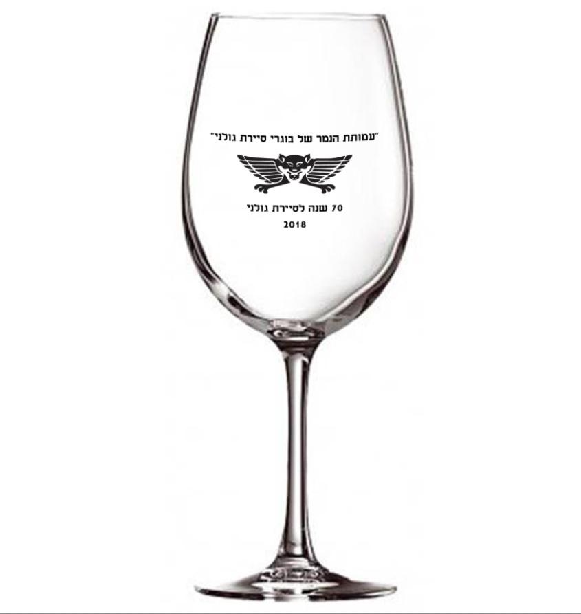 הדפסה על כוסות יין | כוסות יין מעוצבות