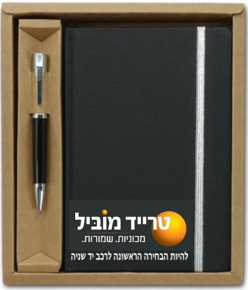 מחברת ועט בקופסת מתנה
