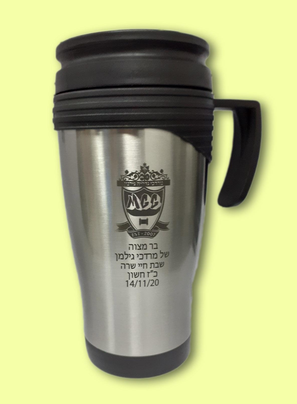 כוס תרמית מעוצבת | כוס תרמית נירוסטה