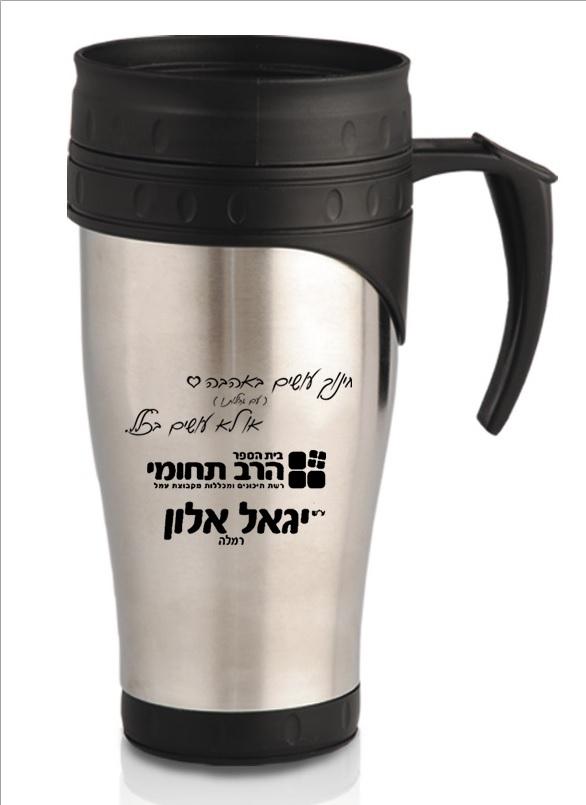 כוס תרמית נירוסטה