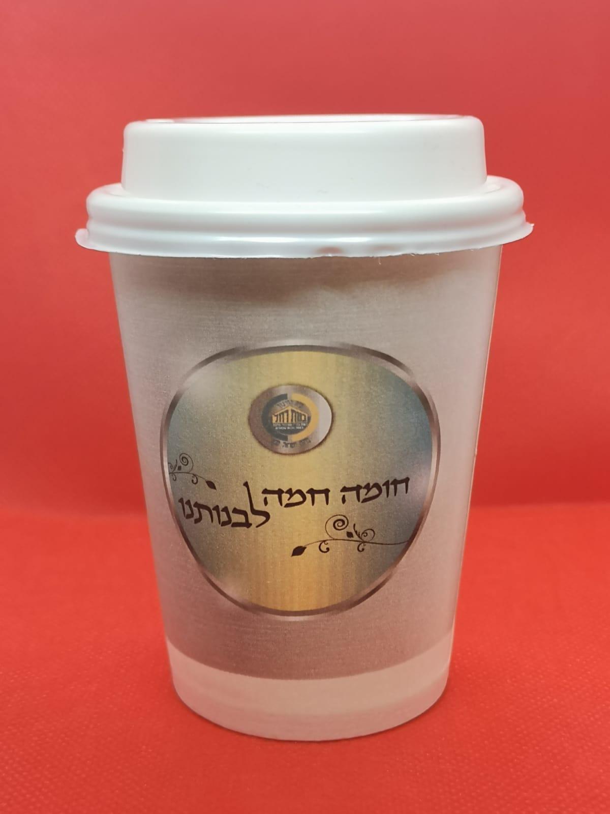 כוס חד פעמי עם מכסה