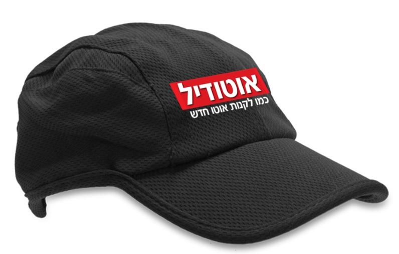 כובע דריי פיט ממותג