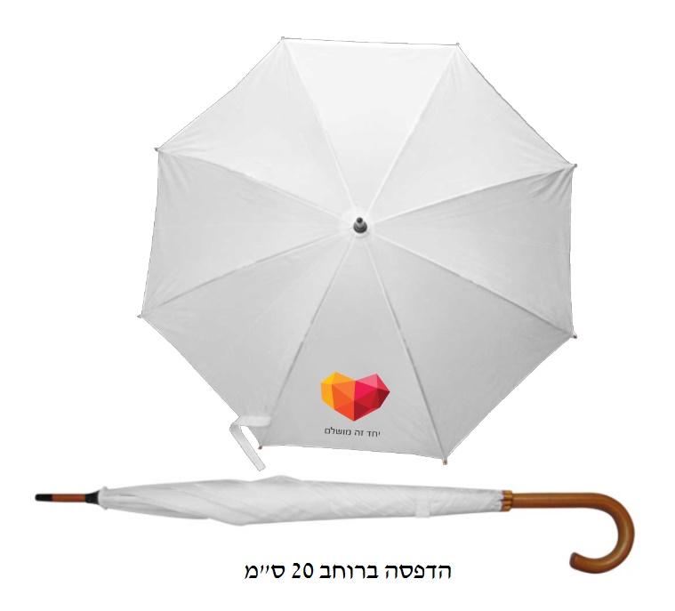 מטריה לבנה ידית סבא | מטרייה ממותגת