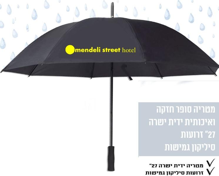 מטריה שחורה | מטריות חזקות