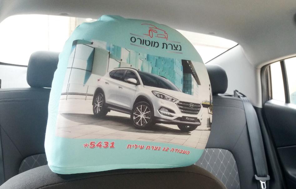 כיסוי לכרית לרכב | כיסויים למושב
