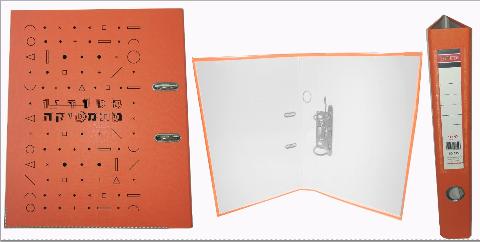 קלסר גב 8 | קלסרים משרדיים