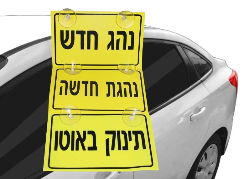 שלט ממותג לרכב | שלטים לרכב