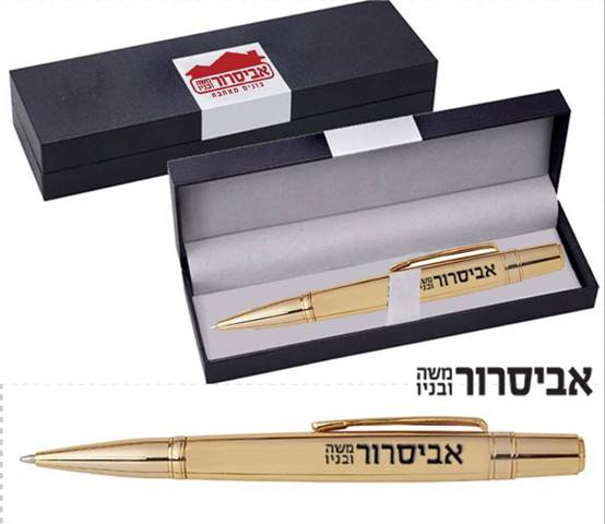 עט מוזהב באריזת מתנה