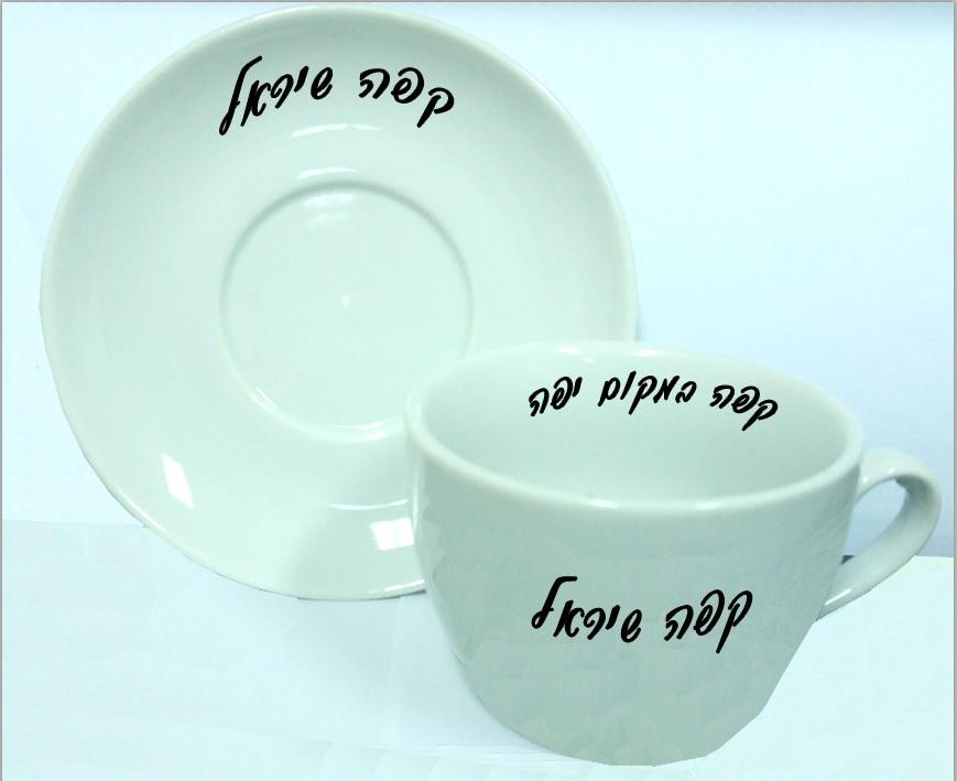 כוסות קפוצ ינו | כוס קפה ממותג