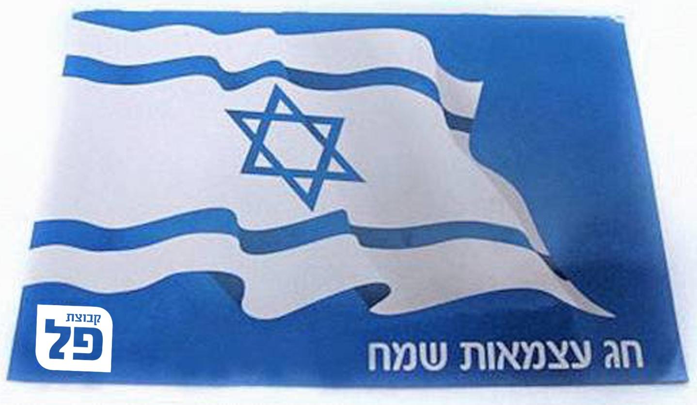 דגל ישראל מגנט לרכב