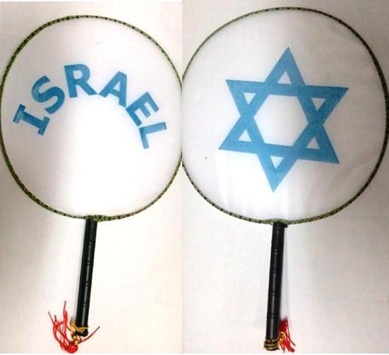 מניפה עם דגל ישראל