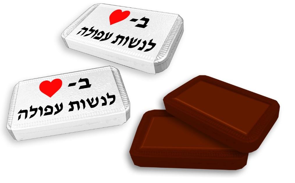 שוקולד קטן ממותג | נפוליטנים