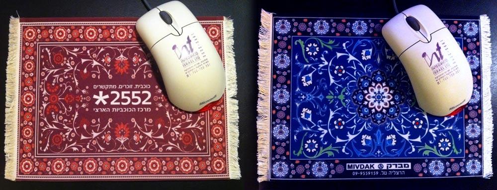 שטיח לעכבר | שטיח ממותג
