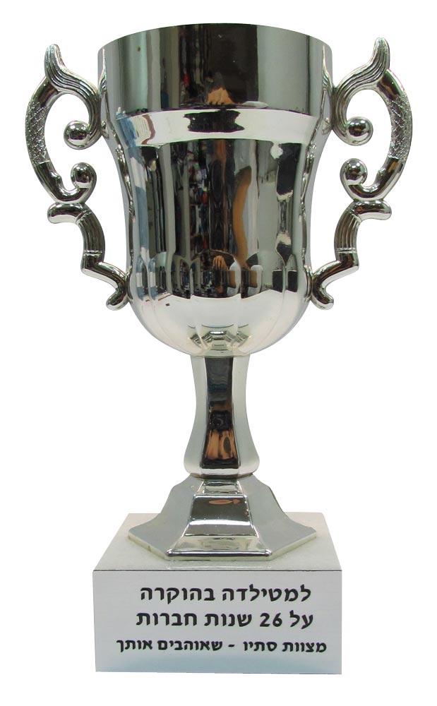 גביעים | גביע הוקרה