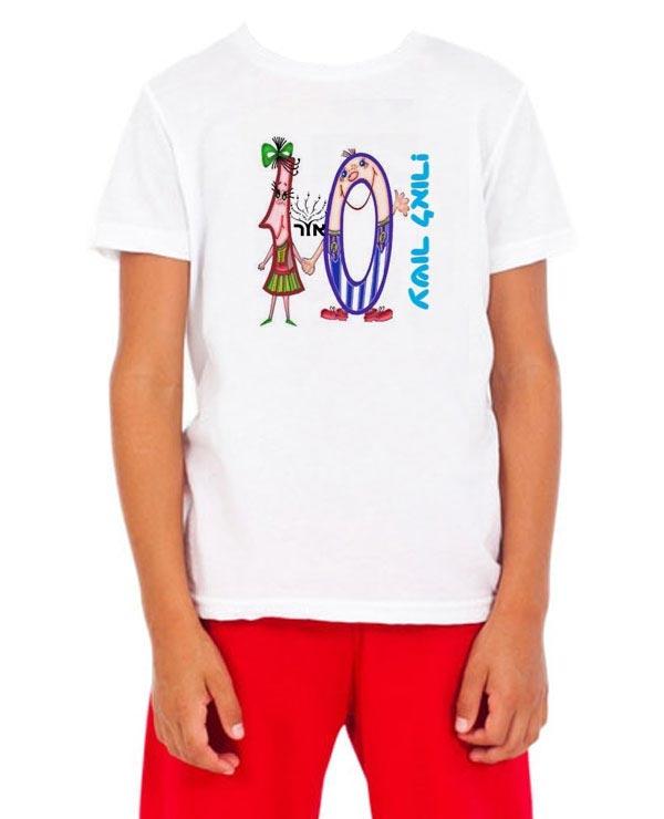 כיתוב על חולצות | חולצות לילדים