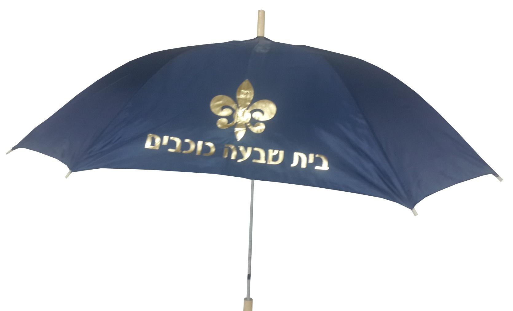 הדפס בזהב מבריק על מטריות