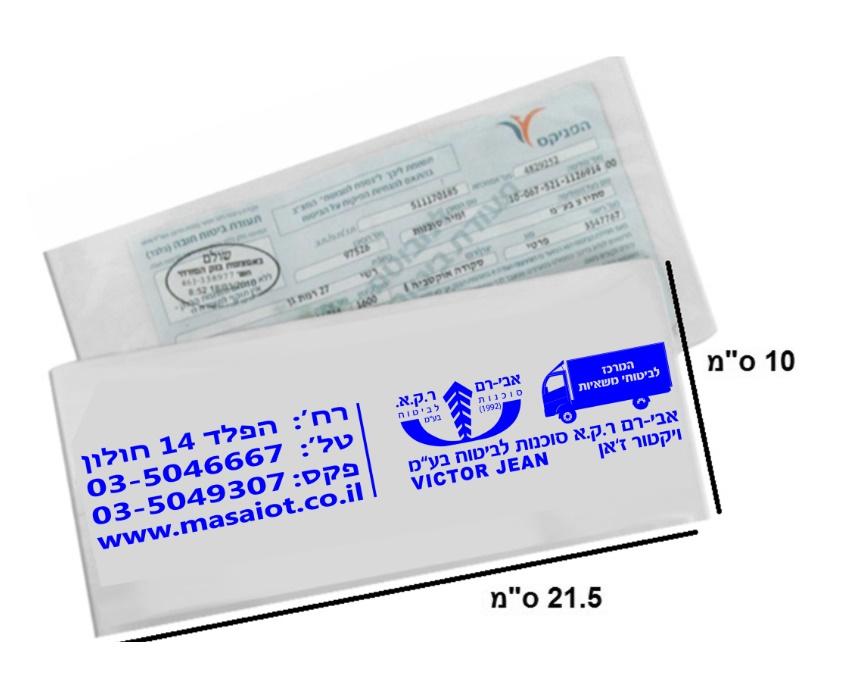 ארנק לרשיונות | נרתיק ביטוח חובה