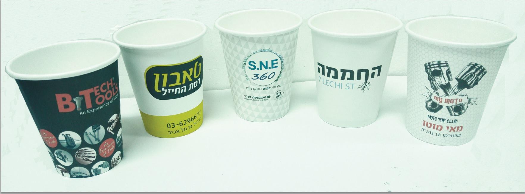 כוס נייר ממותג | כוסות קרטון