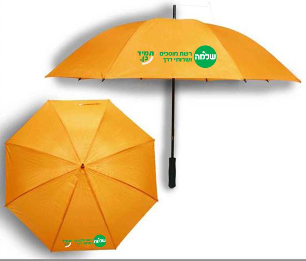 מטריה כתומה | מטריה 27 אינטש