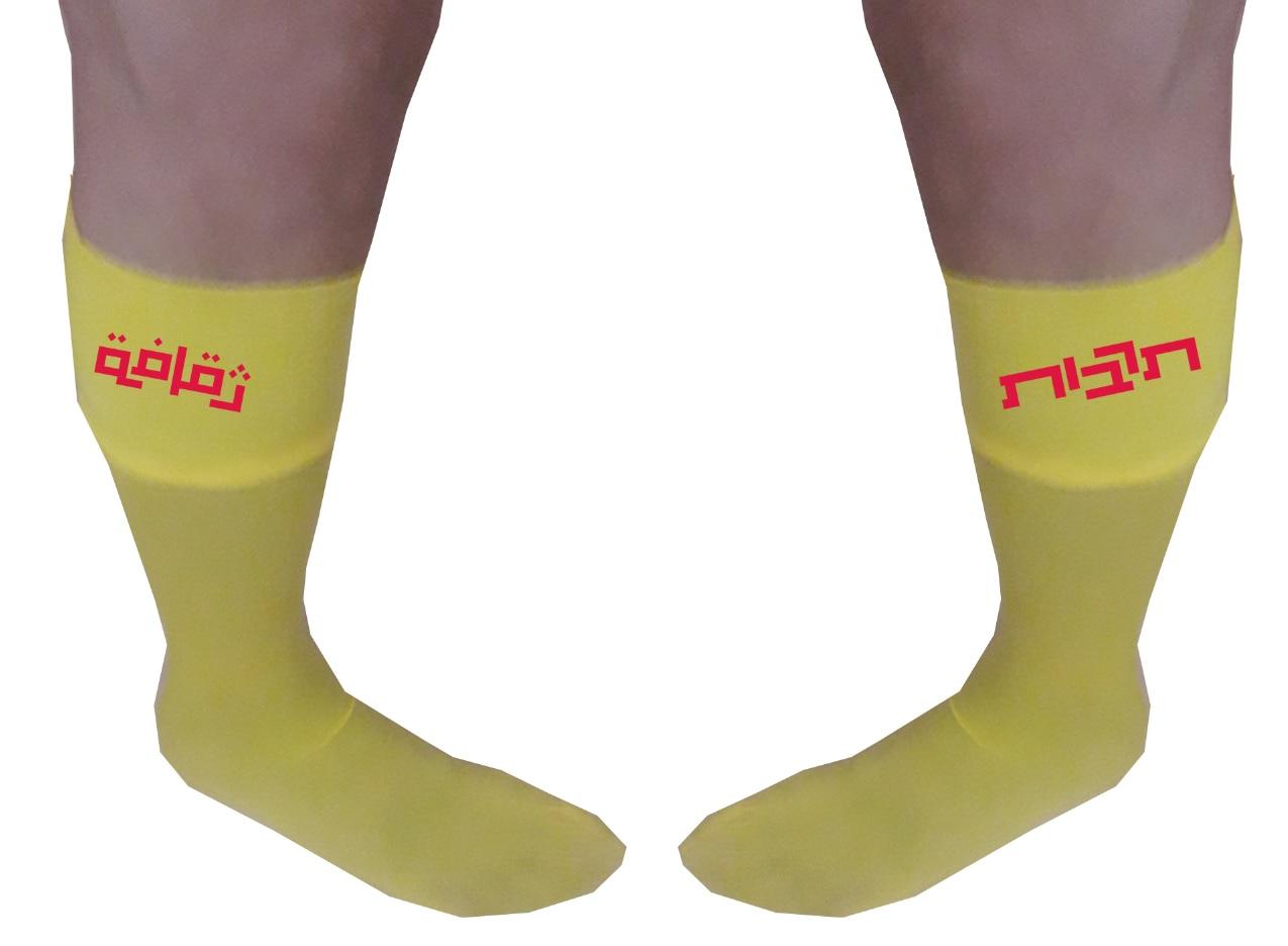 הדפסה על גרביים | גרביים מודפסות