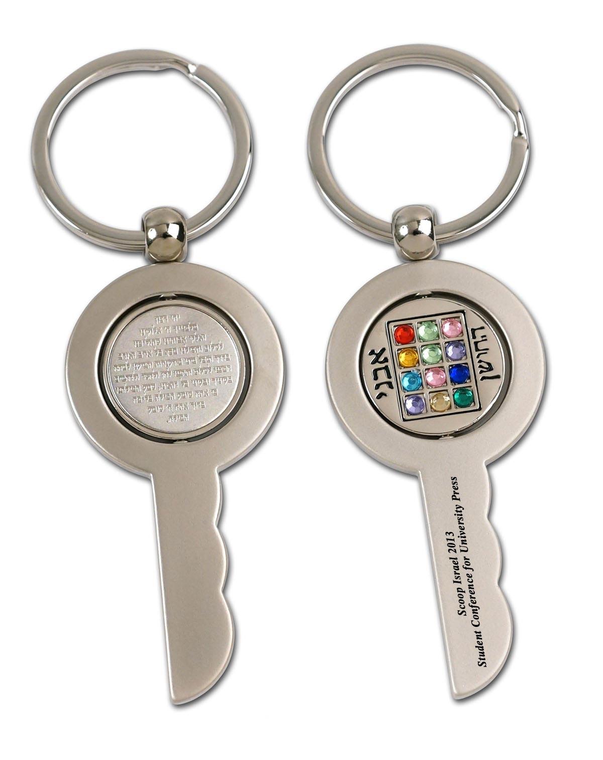 מחזיק מפתח עם אבני חושן