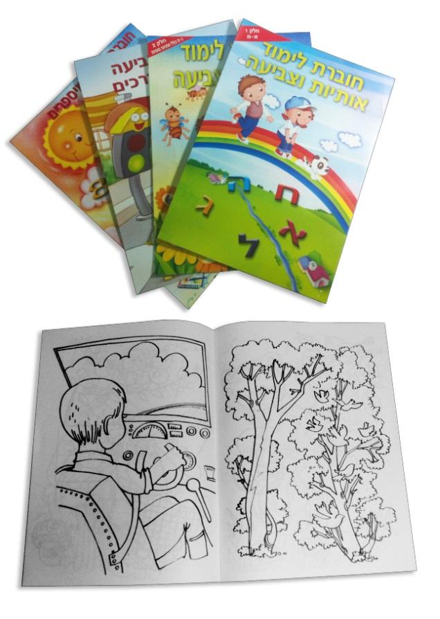 חוברות צביעה לילדים | דפי צביעה מנדלות