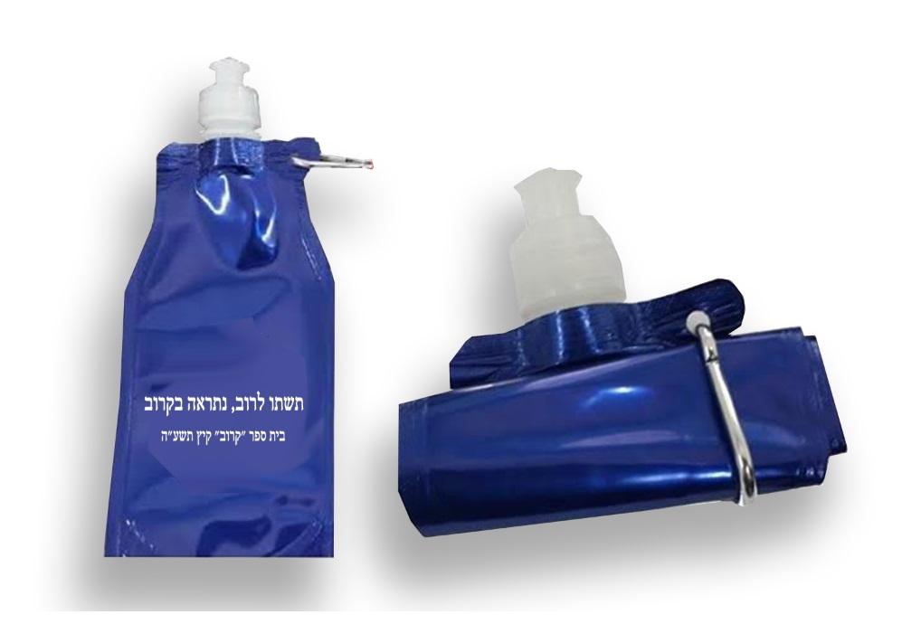בקבוק גמיש | בקבוק אלומיניום מתקפל