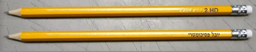 עפרונות לפסיכומטרי | עפרון HB2