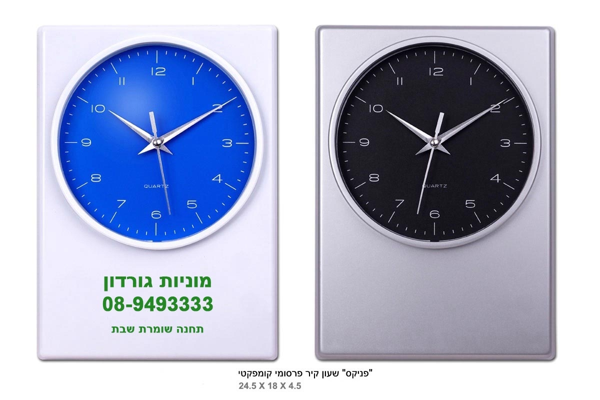 שעוני קיר ממותגים