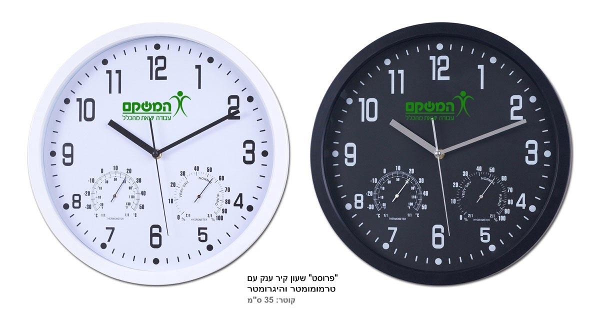 שעון קיר עם טרמומטר והיגרומטר
