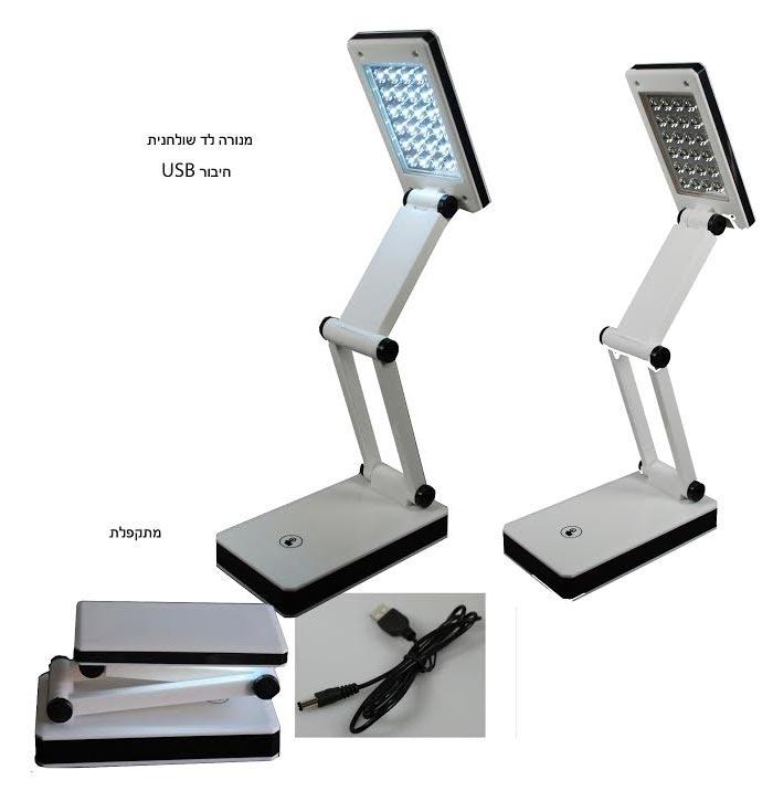 מנורת שולחן למחשב